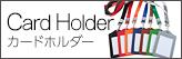 カードホルダー